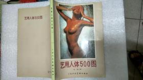 艺用人体500图(黑白照)