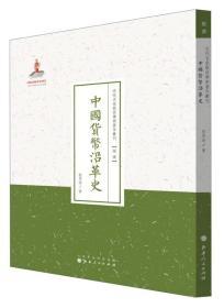 中国货币沿革史 近代名家散佚学术著作丛刊(经济)