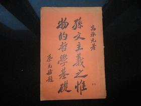 孔网孤本  孙文主义之唯物的哲学基础-高承元-民国平民书局刊本