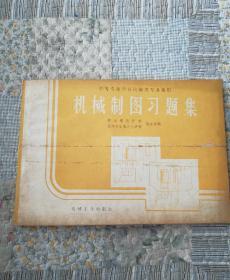 机械制图习题集(自然旧)横版