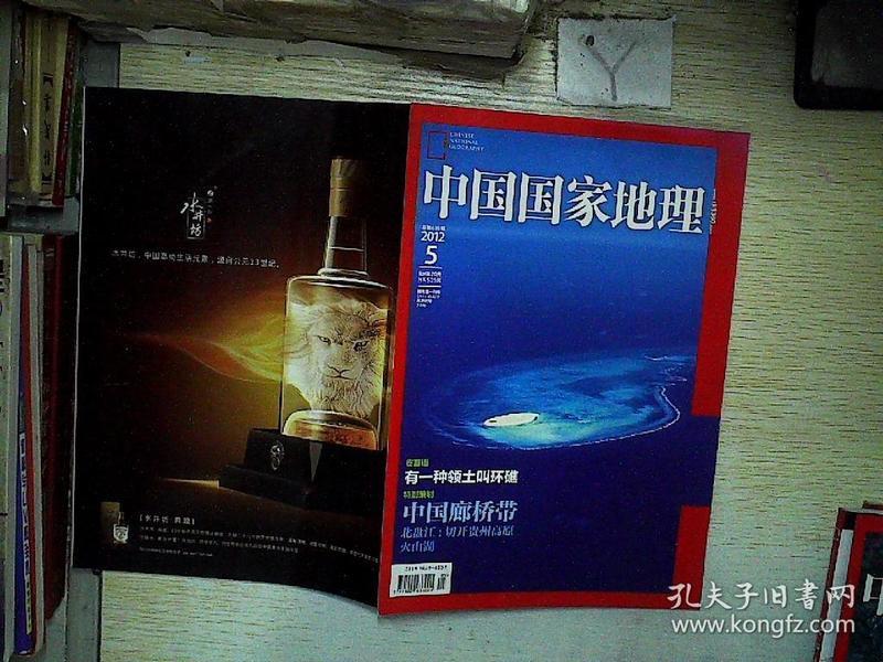 中国国家地理 2012 5  。、