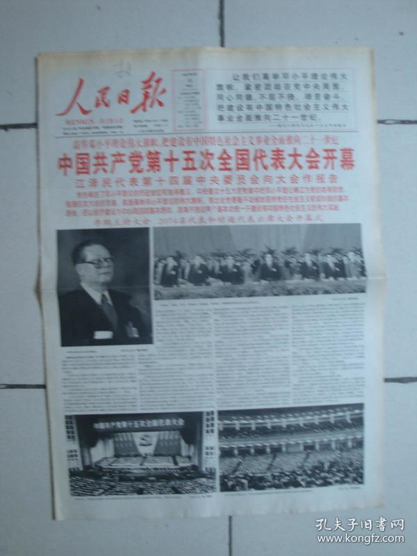 1997年9月13日《人民日报》(党的十五大开幕)