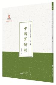 中国买办制 近代名家散佚学术著作丛刊(经济)