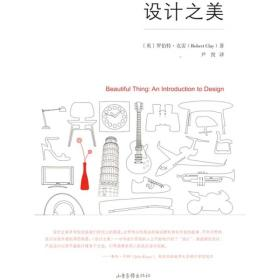 设计之美:Beautiful Thing: An Introduction to Design