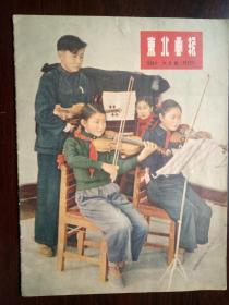1954年  【东北画报】 第六期 私藏好品 见图