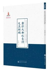 唐宋大曲之来源及其组织 近代名家散佚学术著作丛刊(美学与文艺理论)