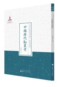 中国历代劝农考 近代名家散佚学术著作丛刊(政治与法律)