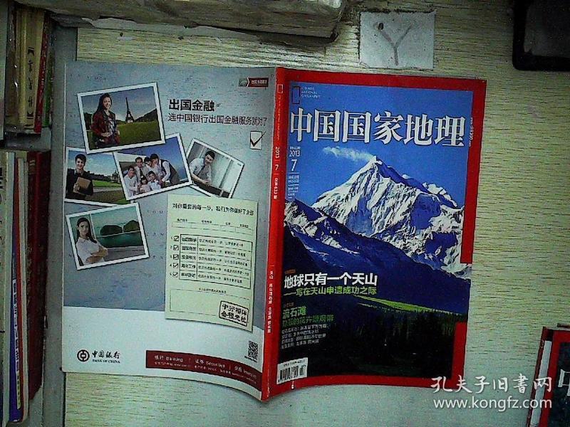 中国国家地理 2013 7  。、