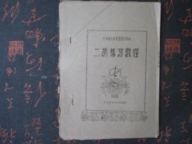 余姚师范音乐班器乐学习教材【二胡琴练习】【1979年油印】