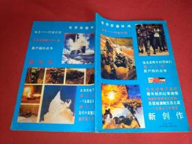 新创作(文学双月刊)1992.2(总第64期)