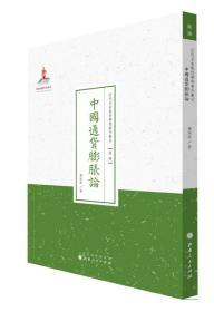 中国通货膨胀论 近代名家散佚学术著作丛刊(经济)