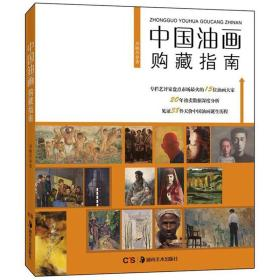 中国油画购藏指南