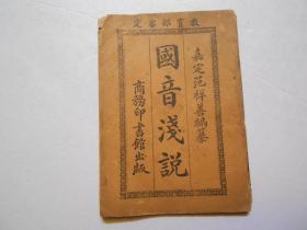 《国音浅说》民国十年三月九版