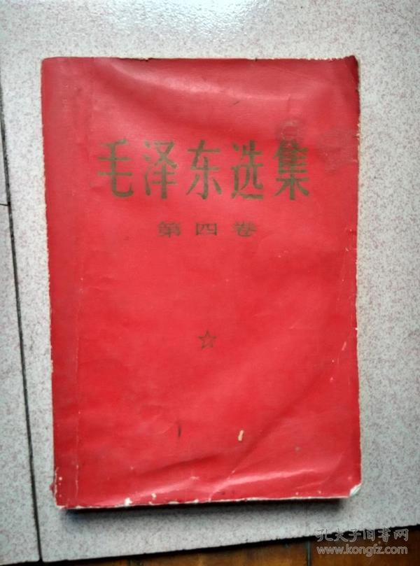 毛泽东选集第四卷红