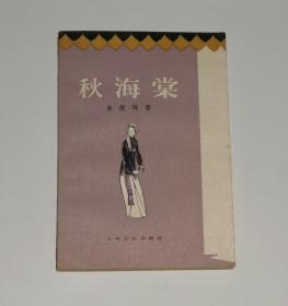 秋海棠  1985年