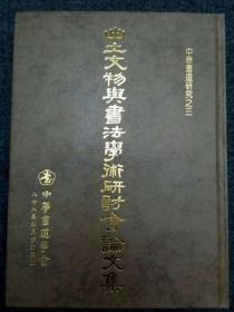 出土文物与书法学术研讨会论文集 精装