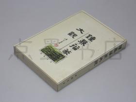 私藏好品《钟鼎籀篆大观》吴大澂 辑 中国书店出版