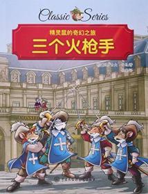新书--精灵鼠的奇幻之旅·三个火枪手