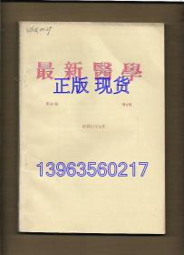 最新医学 1986.4【日文版】