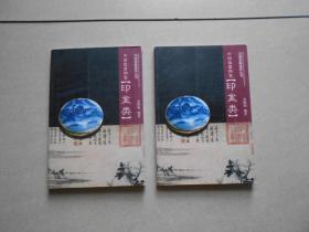 中国瓷器图鉴 印盒类(库存书未翻阅)
