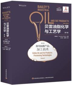 贝雷油脂化学与工艺学:第六版(第五卷)(食用油脂产品:加工技术)