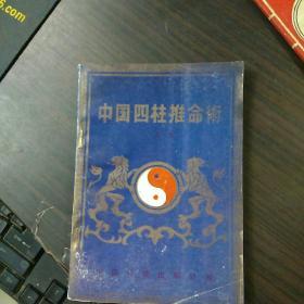 中国四柱推命术