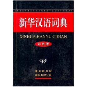新华汉语词典(精) 彩色版