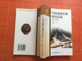 中国边疆史地研究综述 1989-1998年 (边疆史地丛书)