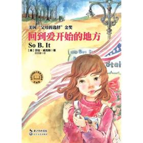 回到爱开始的地方(彩插版)布谷鸟国际大奖童书系列