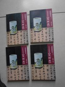 中国瓷器图鉴:笔筒类(库存书未翻阅)