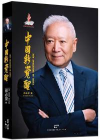 中国新觉醒