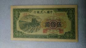 第一套人民币 伍佰元纸币 编号17632853