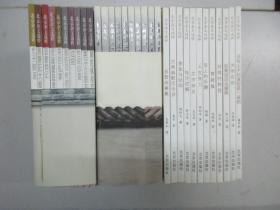 北京杂文选粹 第一、二、三辑 共32本全 北京出版社2004年 32开平装