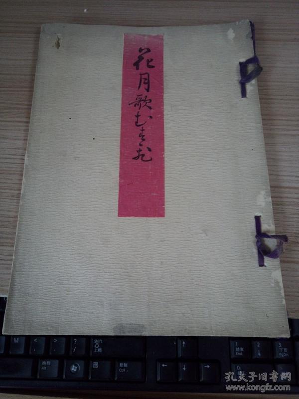 1910年日本出版《花月歌???》和歌集一册全,非卖品