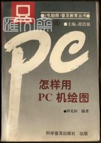 电脑报普及教育丛书8【怎样用PC机绘图】田礼恒著,主编谭浩强,科学普及出版社