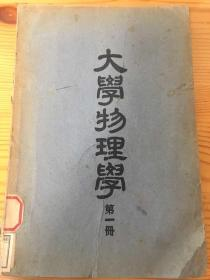 国立山东大学物理系译著:大学物理(第一册)