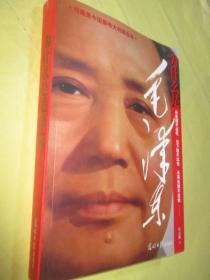 为什么是毛泽东【中国最大的励志书】   (16开)