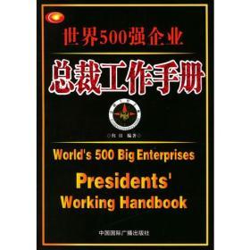 世界500强企业总裁工作手册