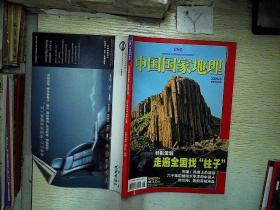 中国国家地理 2009 8 。、