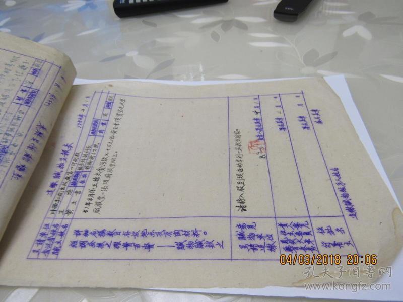 追缴赃物呈报表 手稿4页  913