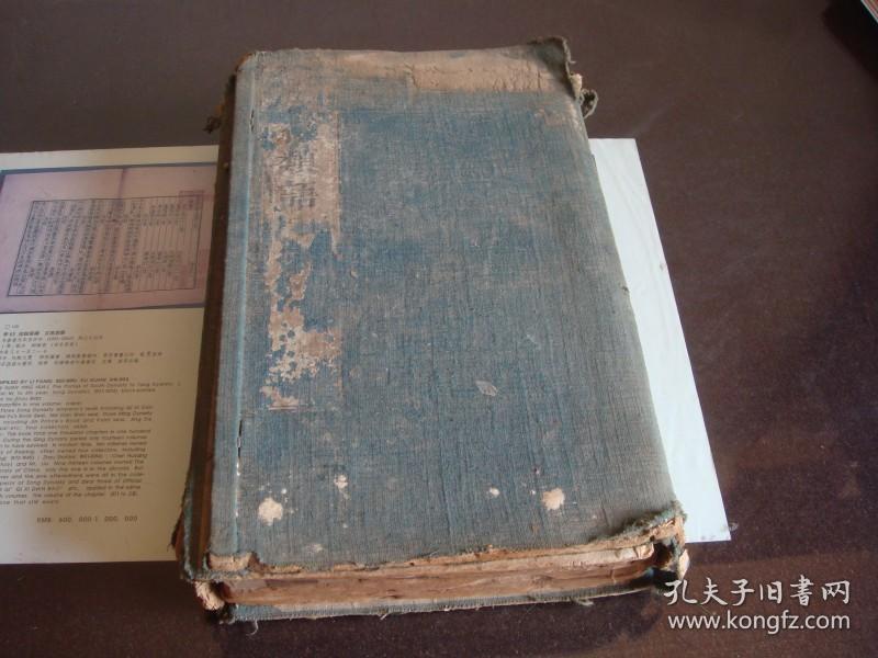 十三经类语 存第二函7-14卷 开化纸