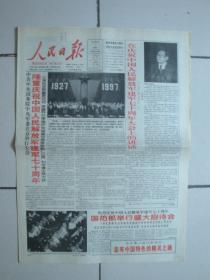 1997年8月1日《人民日报》(建军70周年)
