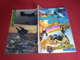 当代战争新武器(新华出版社)1991年一版一印