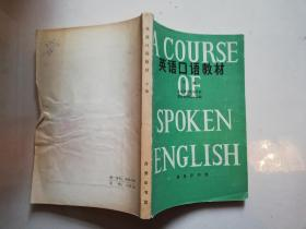 【馆藏书】英语口语教材 下册