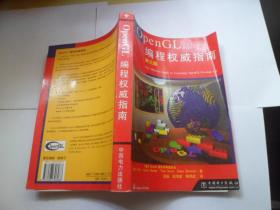 OpenGL编程权威指南 第三版