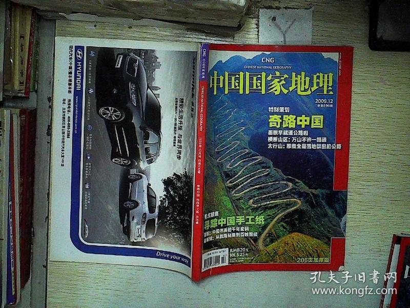 中国国家地理 2009 12 。、