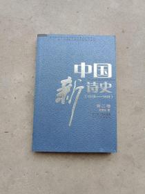 中国新诗史:1916——1949[ 第二卷]