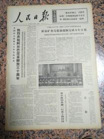 人民日报1680、1974年11月30,规格4开6版.9品