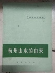《杭州山水的由来》(地理知识读物)