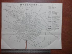 1947年6月四平攻坚战态势图(解放后印刷的)